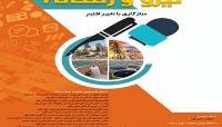 فراخوان برگزاری دومین جشنواره نیرو و رسانه