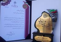 کسب رتبه برتر شرکت آب و فاضلاب شهری استان ایلام در بیست و دومین جشنواره شهید رجایی