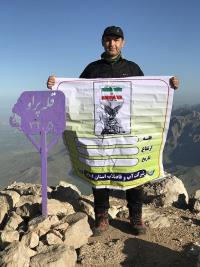صعود یکی از همکاران شرکت آبفا ایلام به قله «پرآو» در استان  کرمانشاه