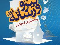 سومین جشنواره نیرو و رسانه(نور)