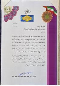 شرکت آبفای استان، دستگاه برتر جشنواره شهید رجایی استان ایلام